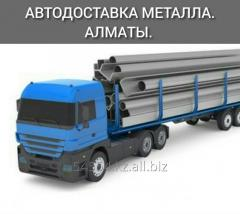 Автодоставка металлопроката