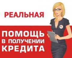 Одобрим залоговый кредит в Банке по ставке от 17%