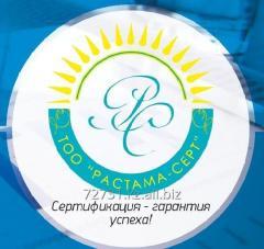 Сертификация систем менеджмента, ТОО