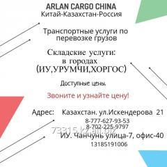 Доставка товаров из Китая (логистика)
