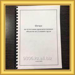 Аттестация производственных объектов по условиям труда (АРМ)