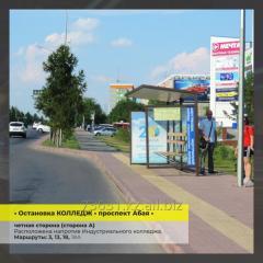 Наружная реклама Костанай