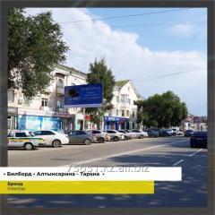 Аренда билбордов в г.  Костанай
