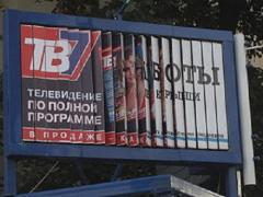 Трёхгранный билборд - тривижн (аренда).