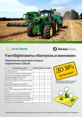 Farm Sight пакеты