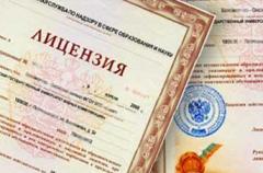 Лицензия на обращение с радиоактивными веществами, приборами и установками, содержащими радиоактивные вещества