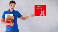 Steady Юниор, программа обучения английского языка для старшеклассников, студентов