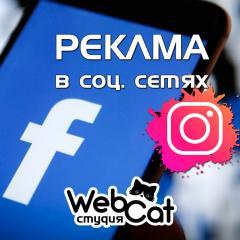Реклама в социальных сетях (Instagram, Facebook)