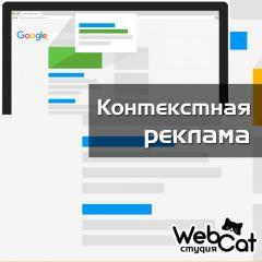Контекстная реклама Google от 60 000 тенге