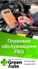 Плановое тех.обслуживание ГБО