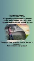 Психодрама