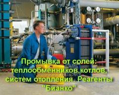 Промывка теплообменников , котлов и систем отопления