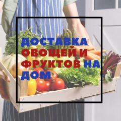 Доставка овощей, фруктов и сухофруктов