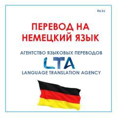 Перевод на немецкий язык