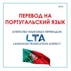 Перевод на португальский язык