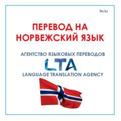 Перевод на норвежский язык