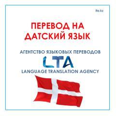 Перевод на датский язык