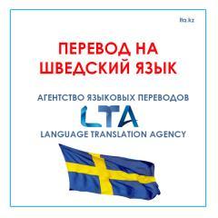 Перевод на шведский язык
