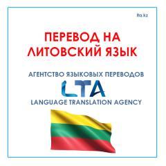 Перевод на литовский язык