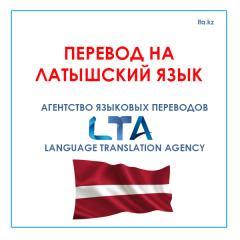 Перевод на латышский язык