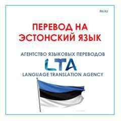 Перевод на эстонский язык