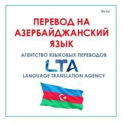 Перевод на азербайджанский язык