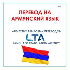 Перевод на армянский язык