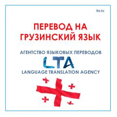 Перевод на грузинский язык