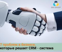 Внедрение CRM систем и автоматизация бизнеса