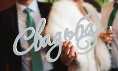 Изготовление букв для свадеб, световых вывесок и коробов, стенды, бегущие строки, баннер