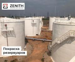 Покраска резервуаров с гарантией от 2-х лет