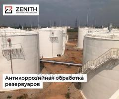 Антикоррозийная обработка резервуаров с гарантией