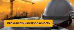 Разработка декларации промышленной безопасности опасного производственного объекта;