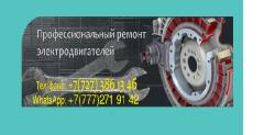 Перемотка электродвигателей с ремонтом механической части