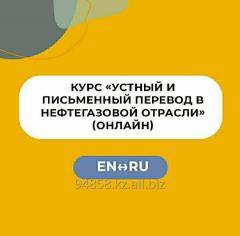 Курс «Устный и письменный перевод в нефтегазовой отрасли» EN-RU