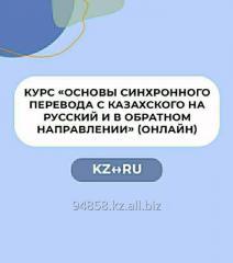 «Основы синхронного перевода с казахского на русский и в обратном направлении»