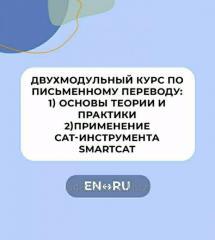 Двухмодульный курс по письменному переводу EN-RU