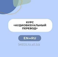 Курс «Введение в практику аудиовизуального перевода» EN-RU