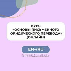Курс «Основы письменного юридического перевода» (RU↔EN)