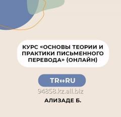 Курс «Основы теории и практики письменного перевода» TR-RU