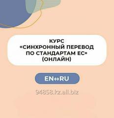 Курс «Синхронный перевод по стандартам Европейского Союза» EN-RU