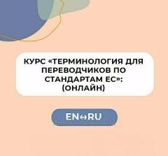 Курс «Терминология для переводчиков по стандартам Европейского Союза»
