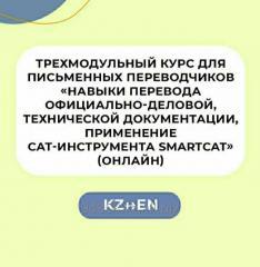 Трехмодульный курс для письменных переводчиков EN – KZ