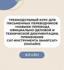 Трехмодульный курс для письменных переводчиков RU – KZ