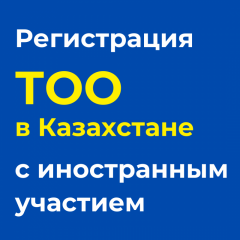 Registration of business