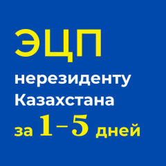Оформление ЭЦП нерезидентам Казахстана. Удалённо