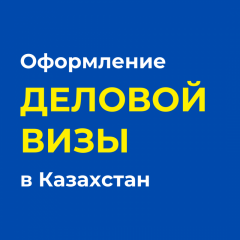 Оформление деловой визы в Казахстан