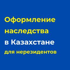 Оформление наследства в Казахстане