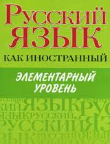 Studying of Russian, as foreign