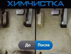 Химчистка салона автомобиля в Алматы